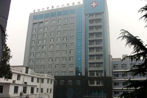 老河口第二人民医院