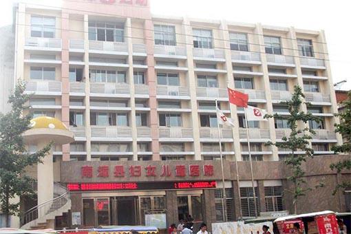 南漳县妇幼保健院